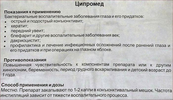 Инструкция по применению препарата Ципромед