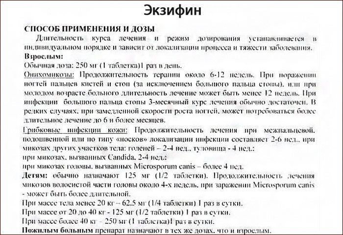 Инструкция по применению препарата Экзифин.