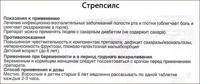 Таблетки Стрепсилс: инструкция по применению.