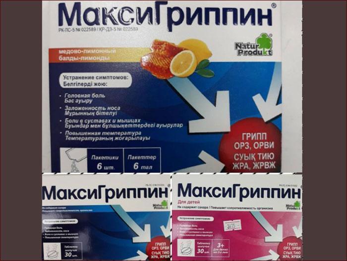 Лекарственный препарат МаксиГриппин