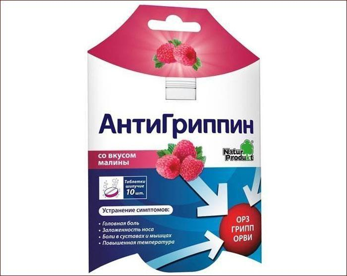 Лекарственный препарат АнтиГриппин