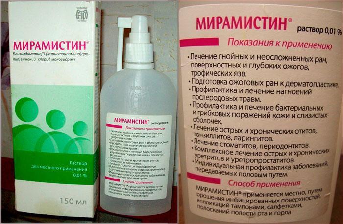 показания к применению препарата Мирамистин
