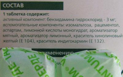 Состав таблеток тантум верде