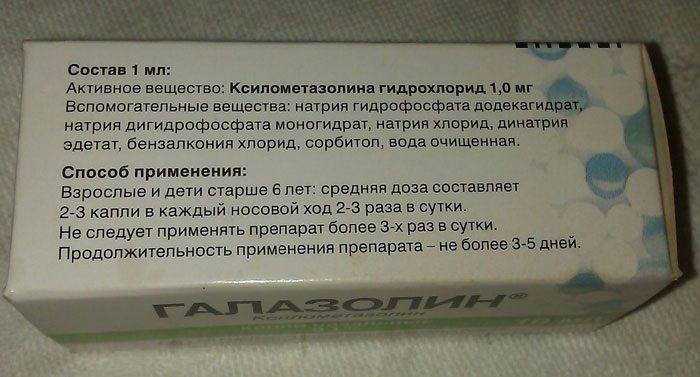 Правила приема препарата галазолин