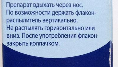 Правила использования тизина