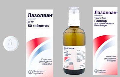 Таблетки и раствор лазолвана