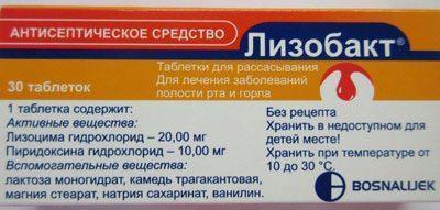 Состав лизобакта
