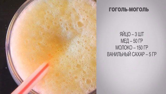 Рецепт гоголь-моголя