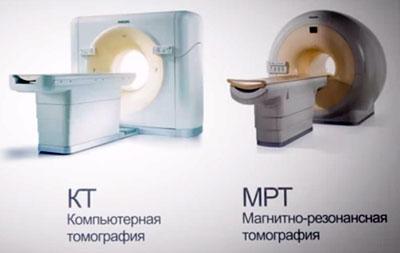 Аппараты для кт и мрт