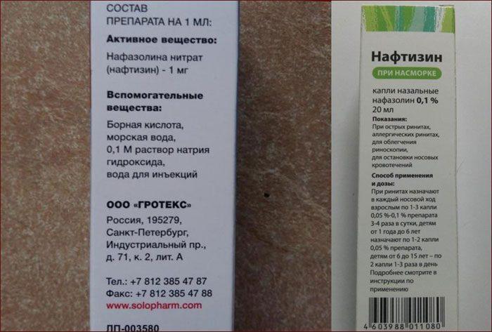 Состав и инструкция к препарату нафтизин