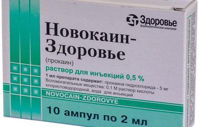 Новокаин для инъекций