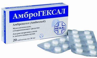 Таблетки амброгексала