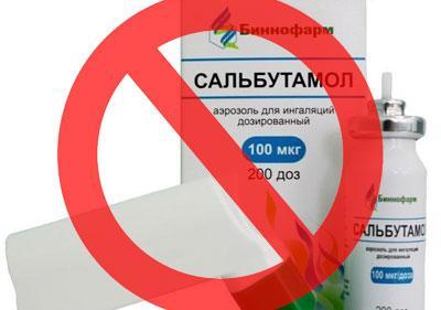 Запрет на сальбутамол