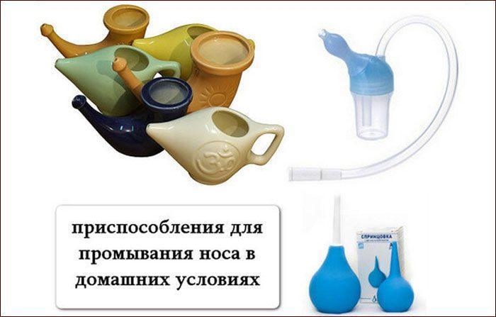 Приспособления для промывания носа