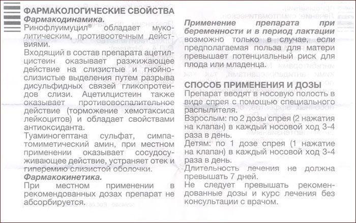 Инструкция к препарату Ринофлуимуцил