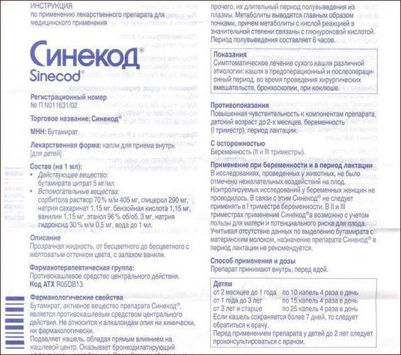 Инструкция к препарату синекод