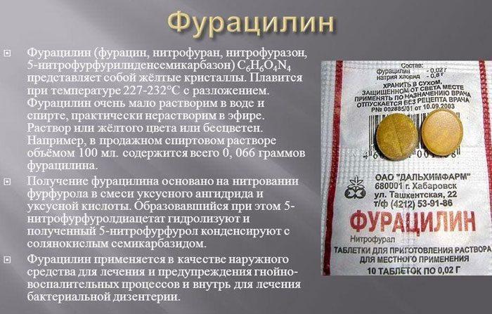Состав фурациллина