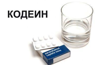 Кодеин и парацетамол