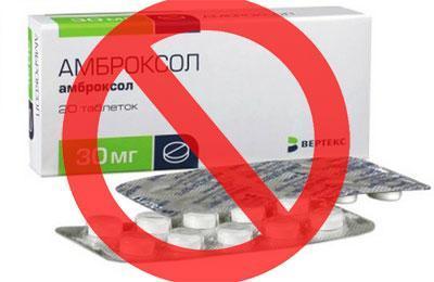 Запрет на амброкосол