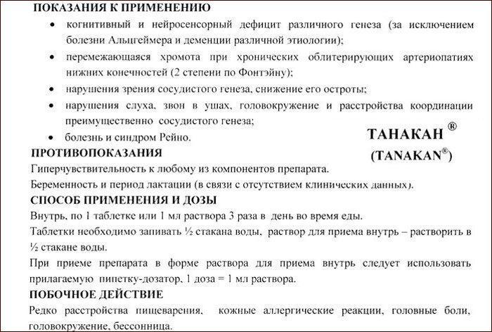 Инструкция к препарату танакан