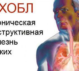 Степени и фенотипы ХОБЛ: отличия, особенности диагностики, лечения