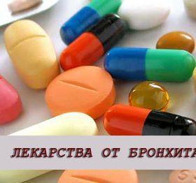 Чем и как лечить бронхит у взрослых: препараты