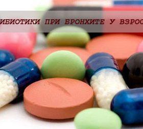 Антибиотики при бронхите у взрослых: когда и как принимать