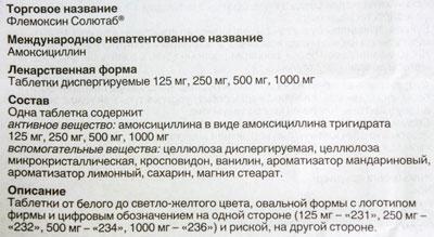 Инструкция к Флемоксина Солютаб